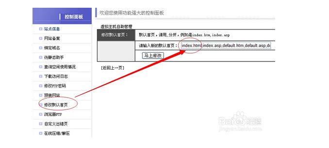 网址后面的index.html如何去掉